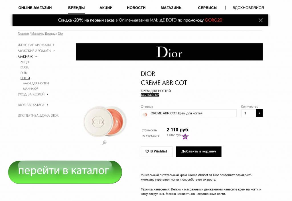 dior-krem-dlya-kutikuly