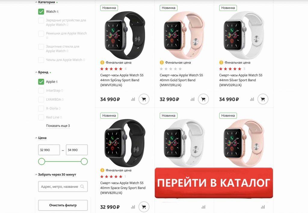 Apple-Watch-Series-5-kupit
